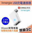 台達電 Innergie Wizard 筆電專屬 USB極速 充電連接器,席德曼代理