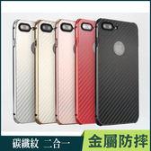 蘋果 iPhone7 iPhone7 Plus 手機殼 保護殼 磨砂殼 碳纖紋 金屬防摔殼 二合一 全包覆 硬殼  H6