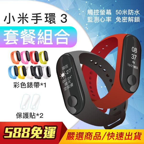 新品首發↘小米手環3