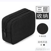 耳機收納包數據線收納盒充電器盒子小米充電寶鍵盤行動硬盤袋小迷你便攜旅行袋「麥創優品」