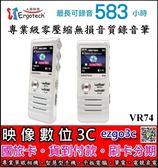 《映像數位》人因科技 VR74 專業錄音筆 8GB 【15公尺收音/聲控錄音/降噪錄音】 *C