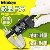 游標卡尺 日本三豐數顯卡尺0-150高精度電子數顯游標卡尺 居優佳品