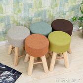 布藝小凳子實木餐椅凳矮凳簡約現代茶幾凳時尚創意小圓凳沙發凳換鞋凳子板凳 NMS蘿莉小腳ㄚ
