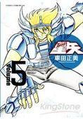 聖鬥士星矢(完全版)05