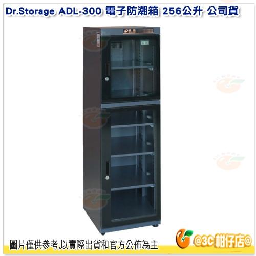 高強 Dr.Storage ADL-300 雙層大容量 電子防潮箱 256公升 公司貨 ADL300 256L 三段微調