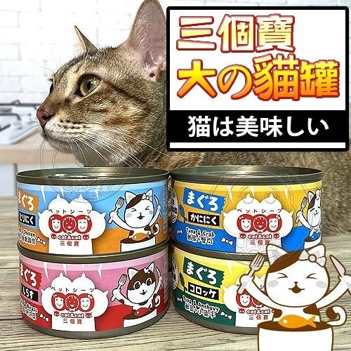 【培菓幸福寵物專營店】三個寶》滿足貓罐-鮪魚底機能營養綜合貓餐罐170g*24大貓罐 副食罐