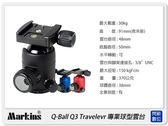 【分期0利率,免運費】Markins Q-Ball Q3 Traveler 球型雲台(可搭GITZO/Manfrotto/Photo Clam/Rollei/Coman/Sirui)