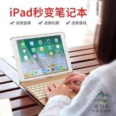 ipad藍牙鍵盤保護套蘋果平板電腦殼子帶外接無線全包【步行者戶外生活館】