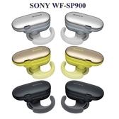 送KKBOX-30天【福笙】SONY WF-SP900 真無線降噪運動 運動無線 藍芽耳機 藍牙耳機 (台灣公司貨)