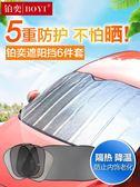 汽車遮陽簾防曬隔熱擋車窗風擋車用前擋風玻璃罩車窗簾車內遮光板 BBJH