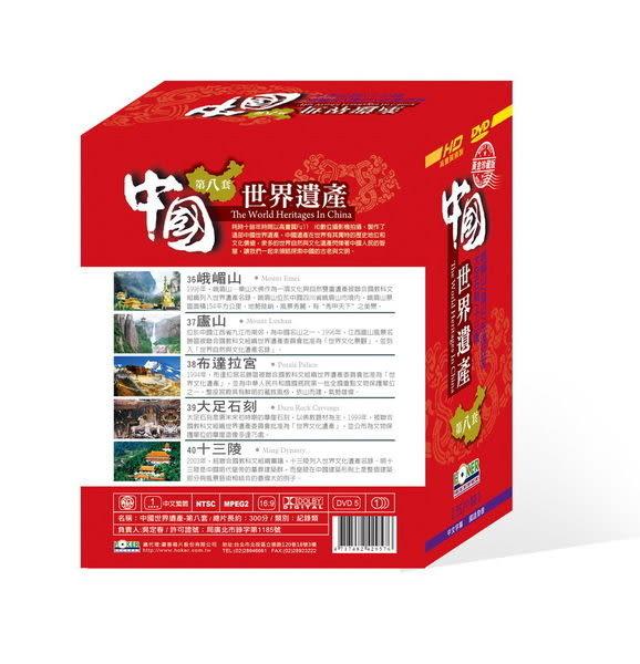 中國世界遺產 第八套 DVD 5片裝 ( 購潮8)