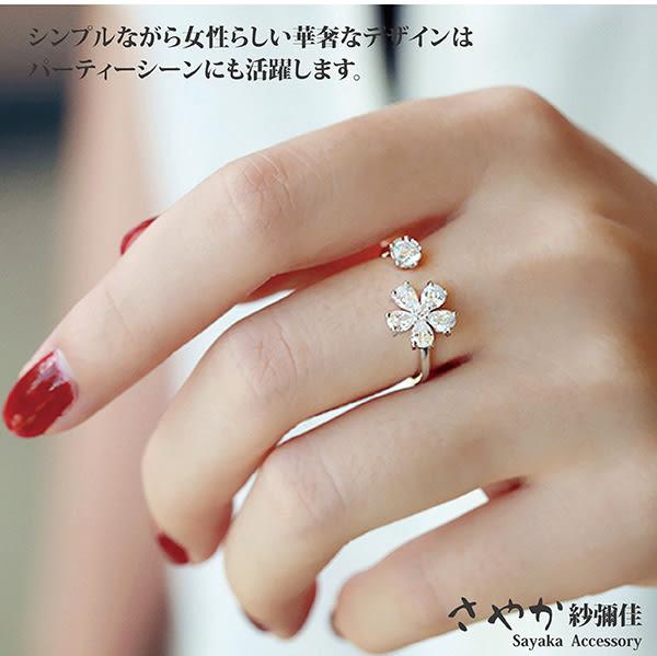 【Sayaka紗彌佳】純銀冰晶花漾鑲鑽開口戒 頂級鋯石