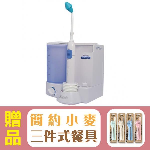 【善鼻】脈動式洗鼻器SH901 個人用,贈品:簡約小麥三件餐具組x1