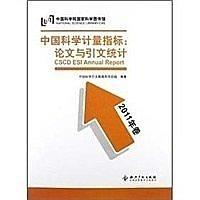 簡體書-十日到貨 R3YY【中國科學計量指標;論文與引文統計(2011年卷)】 9787513014212 知識產權