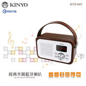 ○KINYO 耐嘉 BTS-693 經典木質藍芽手提喇叭/藍芽音箱/無線藍芽喇叭/藍芽音響/AUX 音源線