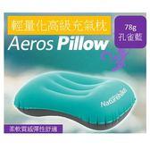 人體工學輕量化高級充氣枕