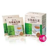 巨蛋週年慶優惠價【老行家】牛蒡養生茶 6盒 含運價990元