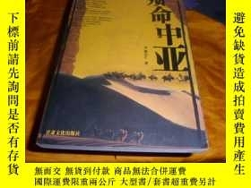 二手書博民逛書店罕見殞命中亞-斯坦因探險考古生涯Y3121 陳自仁 甘肅文化出版