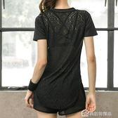 夏裝寬鬆運動速幹T恤女短袖網紗瑜伽罩衫跑步蕾絲鏤空健身服上衣 美斯特精品