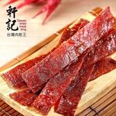 軒記-台灣肉乾王.辣味豬肉乾(180g/包,共2包)﹍愛食網