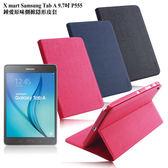 X_mart Samsung Tab A 9.7吋 P550 鍾愛原味側掀隱形皮套
