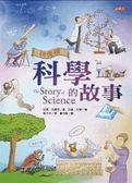 (二手書)我愛讀科學的故事