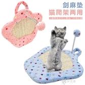 貓抓板 可懸掛可愛劍麻貓抓板磨爪器耐磨貓抓墊貓籠貓咪玩具用品布偶小貓 伊芙莎