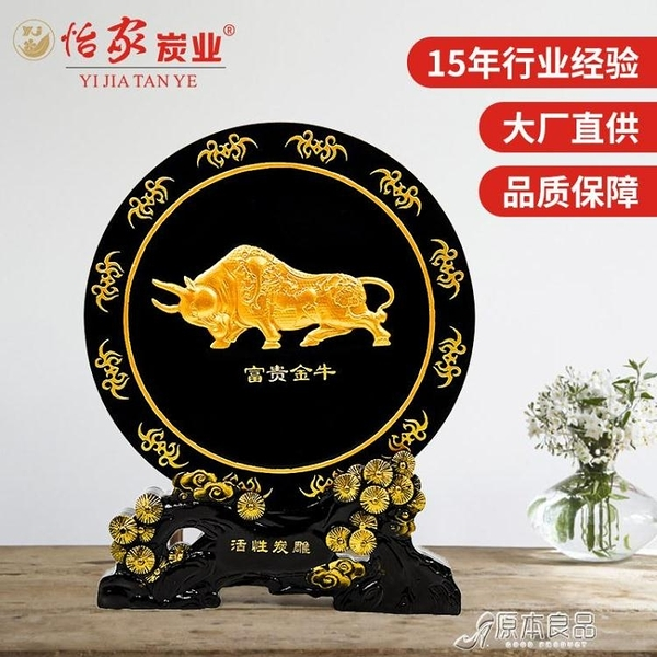 開運擺件 2021牛年活性炭雕圓盤擺件金牛元旦春節商務禮品新年裝飾工藝擺件【快速出貨】