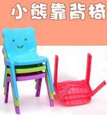 兒童幼兒園桌椅子卡通靠背塑膠加厚小板凳寶寶椅家用嬰幼兒創意凳 LX 韓國時尚週