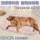 寵物黑科技 涼感冰絲墊(XL超大號) 寵物墊 涼墊 狗床 貓床 睡墊 寵物冰絲床