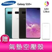 分期0利率 三星Samsung Galaxy S10+ (8GB/128GB) 智慧手機 贈『氣墊空壓殼*1』