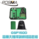POSMA 便攜帶式高爾夫推桿訓練套組 GSP150D