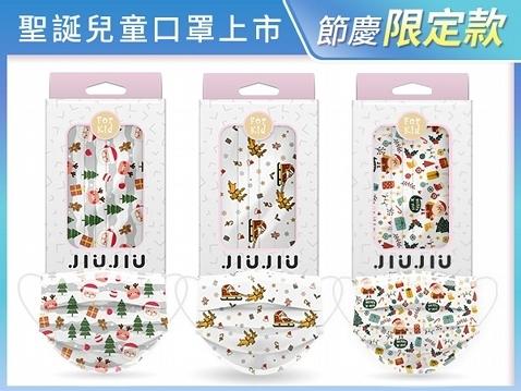 親親JIUJIU 兒童平面三層防護口罩(10入) 款式可選 聖誕節慶版A【小三美日】