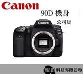 【公司貨】Canon EOS 90D 單機身 3250萬像素 進階級單眼相機 *回函贈好禮(至2021/9/30止)
