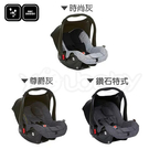 德國 ABC Design Risus 汽車安全座椅/提籃