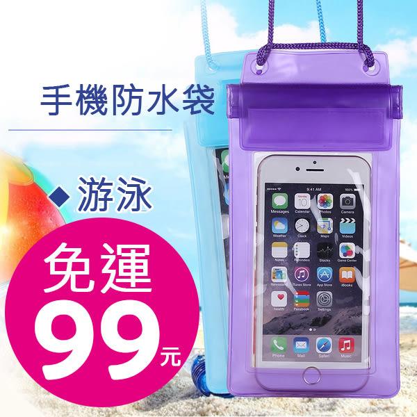 手機防水袋 現貨 免運【商城限定】