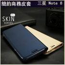 商務皮套 三星 Galaxy Note8 手機套 防摔 支架 插卡 全包邊 N9500/N950F 簡約商務 翻蓋式 保護套