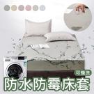 【防水透氣/極度平整】隔尿床罩 防塵蟎床包 隔尿墊 防塵蟎 防蹣 防蟎 塵蹣【AAA6246】預購