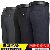 秋季男士免燙西裝褲中年商務寬松直筒休閒褲中老年加絨長褲子男裝 名購新品