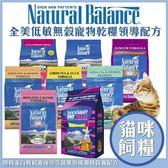 *WANG*【超低特惠價777元】Natural Balance天然糧大特惠.5~6磅天然貓糧全系列