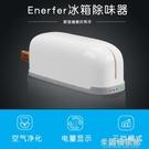 除味器 冰箱空氣凈化除味器 家用電子臭氧發生器 冰箱空氣凈化除味神器 快速出貨