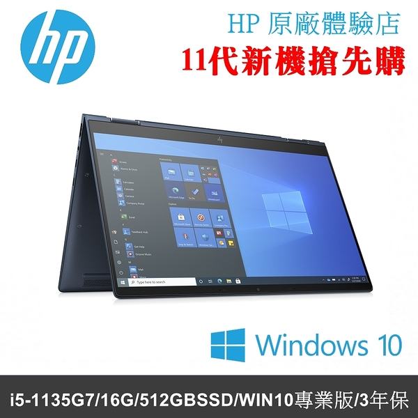 HP Elite Dragonfly G2 3E5E7PA 13.3吋翻轉觸控筆電 i5-1135G7/16G/512GB SSD/Win10Pro/3年保固