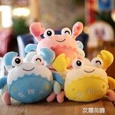 可愛螃蟹公仔海洋館小號大閘蟹毛絨玩具創意有鉗人蟹子玩偶布娃娃QM『艾麗花園』