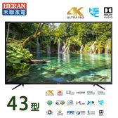 HERAN禾聯43型 4K UHD液晶顯示器+視訊盒HD-434KS1~含運不含拆箱定位