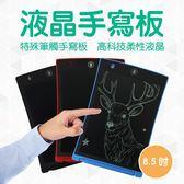 8.5吋 液晶手寫板 兒童 繪畫 塗鴉 電子黑板 光能寫字板 畫畫板