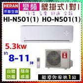 升級版CSPF【禾聯冷氣】5.3KW 8~11坪旗艦型變頻一對一壁掛式冷專型《HI-N501/HO-N501》全機三年保固