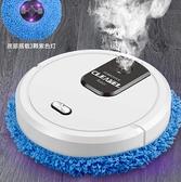 【現貨】智慧自動掃地機器人 全自動噴霧加濕乾濕兩拖掃地機器人 朵拉朵