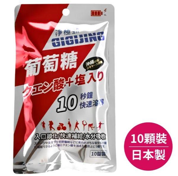 GIGIJING淨極勁~勁元素加鹽葡萄糖 20g/包(10粒)