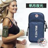 跑步手機臂包男女運動手機臂套跑步裝備健身手機包胳膊手臂手腕包 【好康免運】