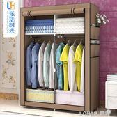 簡易衣櫃布藝鋼架組裝收納衣櫥防塵摺疊儲物櫃  樂活生活館